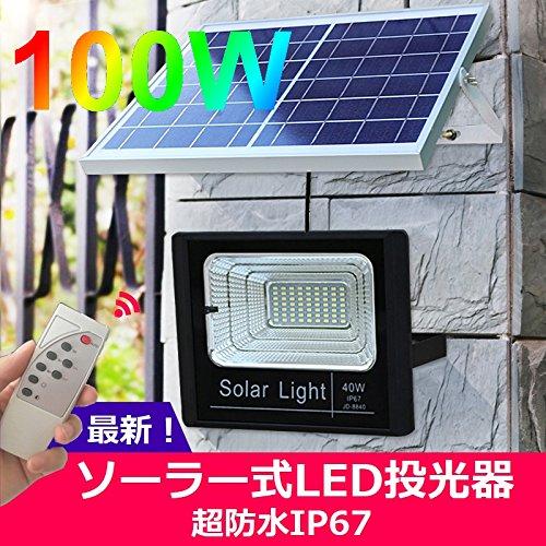 超防水 IP67 リモコン付き ソーラー 充電式 100W ハイパワー LED 投光器!1000W相当 ガーデンライトや歩道に 高光度SMD! B07CH4CC2S 19980
