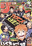 Weekly magazine [Shonen JUMP] / 2013 No. 45 to 47 / comic (Japan Edition)