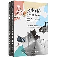 大学之路:陪女儿在美国选大学(第二版)(共两册)