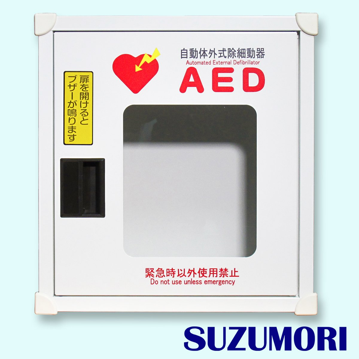 AED収納ボックス JYO-CN61 ブザー付き 【壁面設置タイプ】 B075JC4DMG