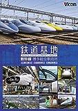 鉄道基地 新幹線 博多総合車両所 [DVD]