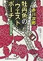 牡丹色のウエストポーチ: 杉原爽香〈44歳の春〉 (光文社文庫)