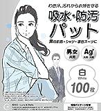 あせ脇パッド(汗わきパット)お徳用100枚セット (白(ホワイト))