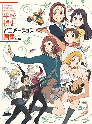 Tadashi Hiramatsu Animation Art Collection
