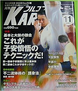 フルコンタクトKARATE 2003 No.2...