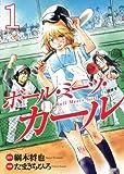 ボール・ミーツ・ガール 1 (ヤングジャンプコミックス)