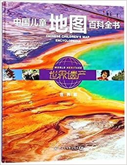 Chinese childrens map encyclopedia world heritage world chinese chinese childrens map encyclopedia world heritage world chinese edition anonymous 9787520201797 amazon books gumiabroncs Image collections
