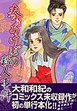 春はあけぼの殺人事件 (講談社漫画文庫)