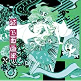続 B面画報 (通常盤[2CD])(特典なし)