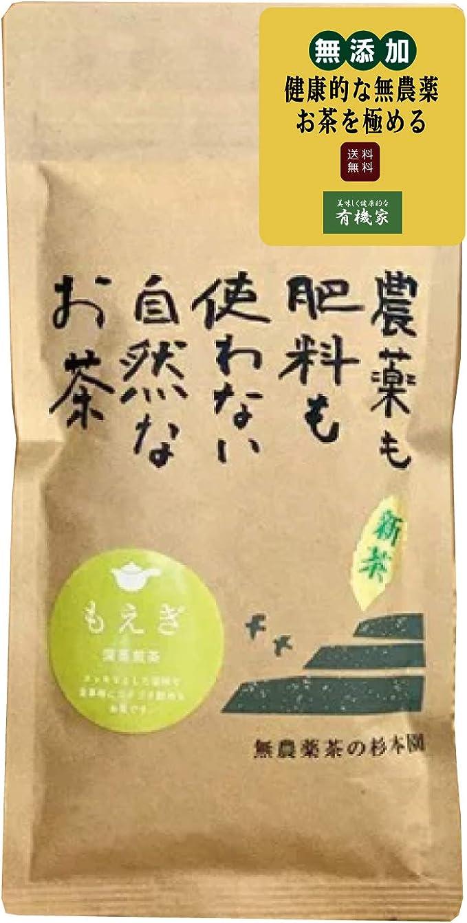 有機 茶 自然のわ研究会 杉本園 「もえぎ」 100g★ ネコポス ★無化成肥料・無農薬・日本茶 ・有機JAS(無農薬・無添加)