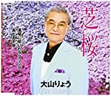 Ryo Oyama - Shibazakura [Japan CD] TKCY-99261