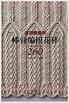 Treasury of Couture Knitting Pattern 260 - Knitting Pattern Book: Nihon Vogue...