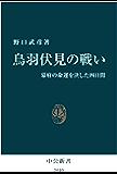 鳥羽伏見の戦い 幕府の命運を決した四日間 (中公新書)