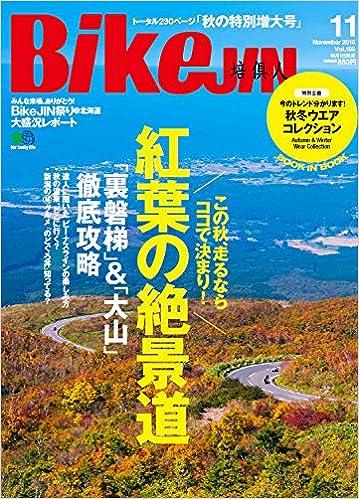 BikeJIN 培倶人 (バイクジン) 2018年11月号, manga, download, free