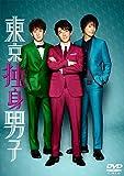 【Amazon.co.jp限定】東京独身男子 DVD-BOX (特製ブロマイド3枚セット&特大スタンド缶バッジ付)