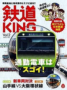 鉄道KING Vol.2 (Japanese Edition)