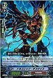 カードファイト!! ヴァンガード 【ドラゴニック・デスサイズ】【RR】 BT06-019-RR 《極限突破》