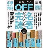 日経おとなのOFF 2018年8月号 小さい表紙画像