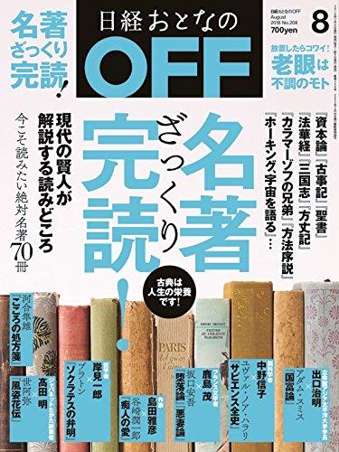 日経おとなのOFF 2018年8月号 大きい表紙画像