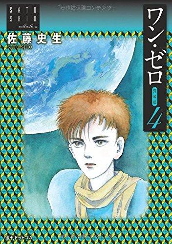 ワン・ゼロ 愛蔵版 4 <佐藤史生コレクション>