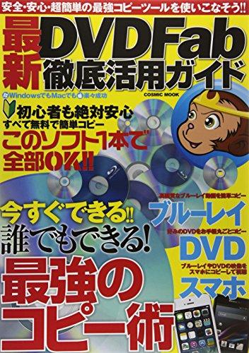 Price comparison product image DVDFab (COSMIC MOOK)