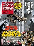 隔週刊 ゴジラ全映画DVDコレクターズBOX(27) 2017年07/25号【雑誌】