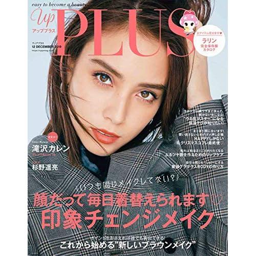 up PLUS 2019年12月号 表紙画像
