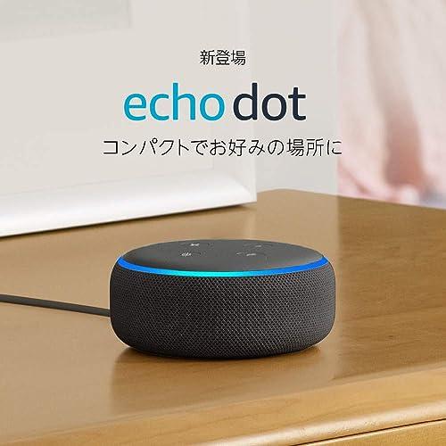 Echo Dot 第3世代 (Newモデル)