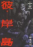 彼岸島(13) (ヤングマガジンコミックス)