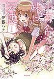 『小百合さんの妹は天使』の表紙