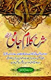 img - for Sharah Kalam E Jami [Hardcover] [Jan 01, 2015] Raja Tariq Mehmood book / textbook / text book