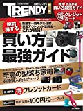 日経ホームマガジン 絶対得する買い方最強ガイド (日経ホームマガジン 日経トレンディ別冊)