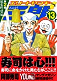 Elite Yankee Saburo Part 2 Fengyun ambition Hen (13) (Young Magazine Comics) (2008) ISBN: 4063616479 [Japanese Import]