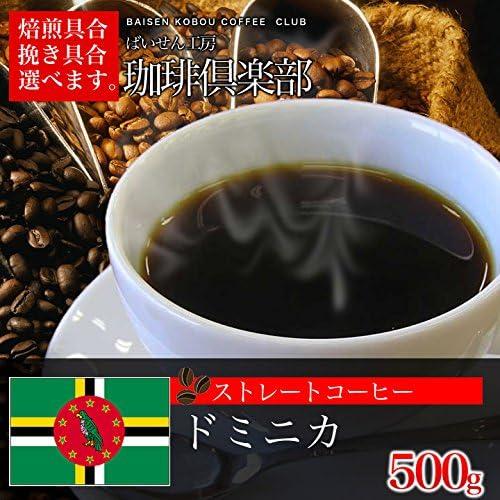 ばいせん工房 珈琲倶楽部 お好みの焙煎 ドミニカ 500g コーヒー 3中細挽き/ シナモンロースト