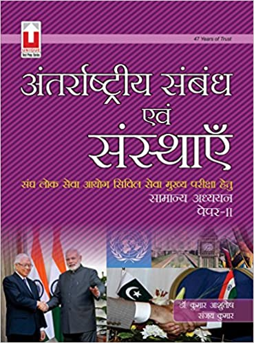 Buy International Relations and Organizations (Hindi) Book Online at