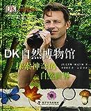 少儿科普书系:DK自然博物馆