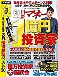 日経マネー(ニッケイマネー)2017年3月号