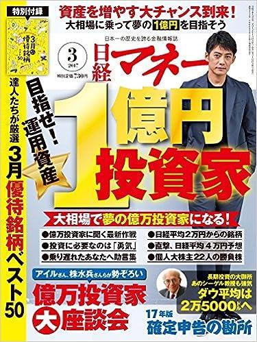 日経マネー 2017年02月号 [Nikkei Money 2017-02]