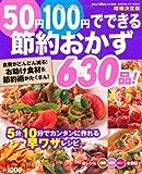 増補決定版 50円100円でできる節約おかず630品 (ヒットムック料理シリーズ)