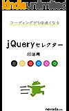 コーディングが5倍早くなるjQueryセレクター超活用: 2017年最新バージョン対応