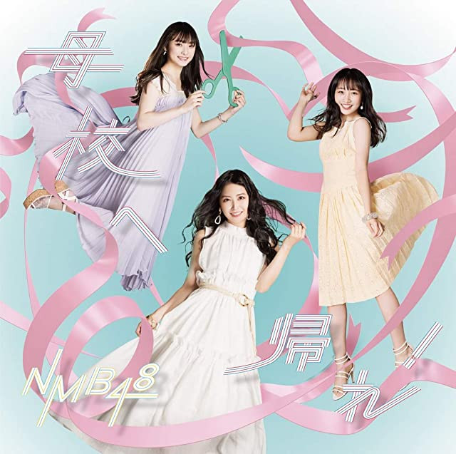 【Amazon.co.jp限定】NMB48 21st Single「母校へ帰れ!」