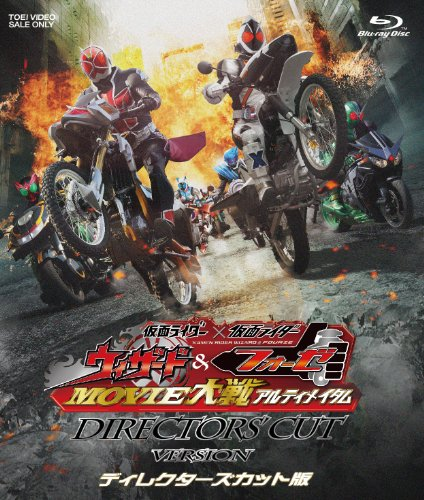 Sci-Fi Live Action - Kamen Rider X Kamen Rider Wizard & Fourze: Movie War Ultimatum Director's Cut Edition [Japan BD] BSTD-3650