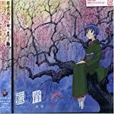 Ai Yori Aoshi: Enishi Vol. 2 by Soundtrack (2004-01-22)