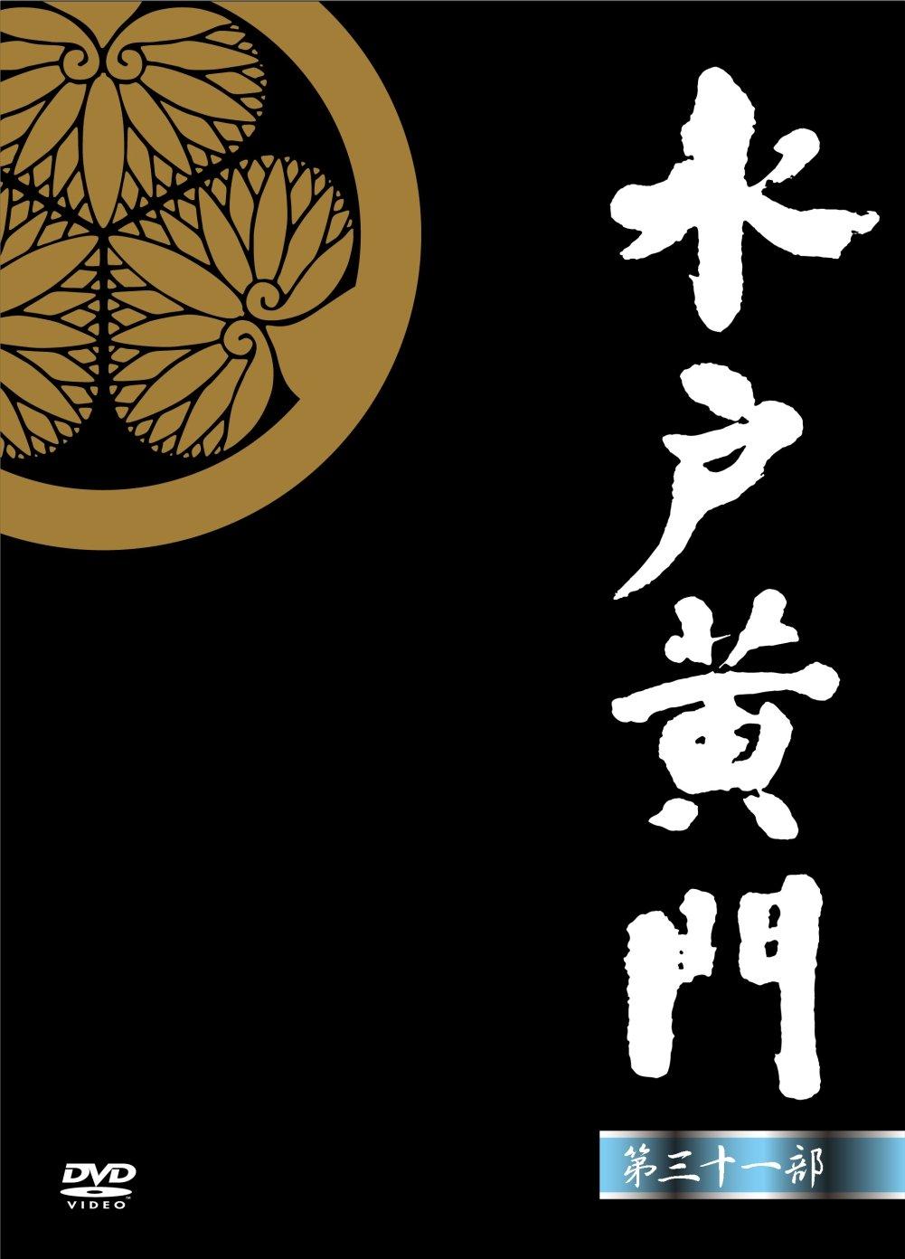 Amazon | 水戸黄門 第31部 DVD-B...
