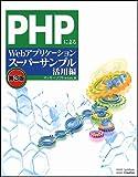 PHPによるWebアプリケーションスーパーサンプル活用編 第3版