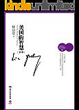美国的智慧-全2册(林语堂独家授权作品)(博集文学典藏系列)