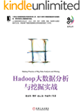 Hadoop大数据分析与挖掘实战 (大数据技术丛书)