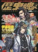 歴史魂 Vol.3 2011年 07月号 [雑誌]