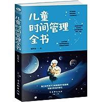 儿童时间管理全书(8大方面系统建立孩子的自我时间管理力,37个具体技巧让父母烦恼的儿童日常拖延问题一扫光)