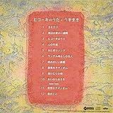 HIKOOKI NO UTA +2(remaster)(in Mini LP)(ltd.)